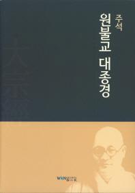 주석 원불교 대종경
