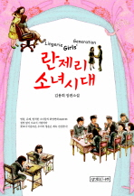 란제리 소녀시대(양장본 HardCover)