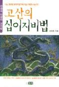 고산의 십이지비법 초판(1998년)
