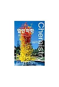 일반화학(4판)