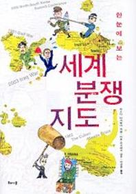 세계 분쟁 지도