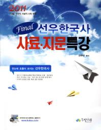 한국사 사료 지문특강(2011 7 9급 국가직 지방직 수탁 대비)