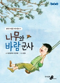 나무와 바람 군사(시야 놀자 1)
