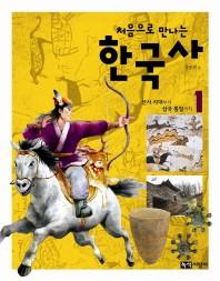 한국사. 1: 선사시대부터 삼국 통일까지(처음으로 만나는)
