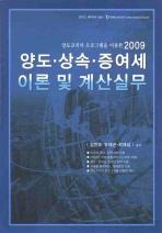 양도 상속 증여세 이론 및 계산실무(2009)(2판)