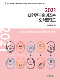 대한민국을 이끄는 외식트렌드(2021)