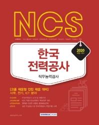 한국전력공사 직무능력검사(2020)