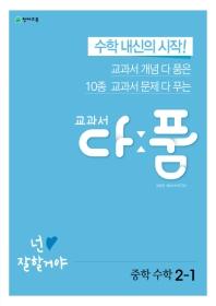 중학 수학 중2-1(2020)(교과서 다품)