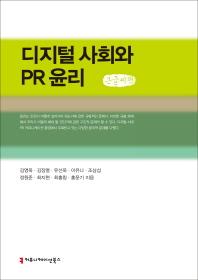 디지털 사회와 PR 윤리 큰글씨책