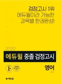 영어 중졸 검정고시(2020)(에듀윌)