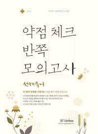 선재국어 약점 체크 반쪽 모의고사(2017)(4판)