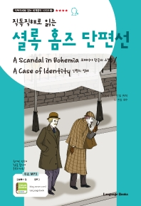 셜록 홈즈 단편선(직독직해로 읽는)(직독직해로 읽는 세계명작 시리즈 22)