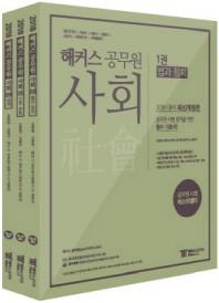 김종원 김종국 사회 세트(2018)(해커스 공무원)(양장본 HardCover)(전3권)