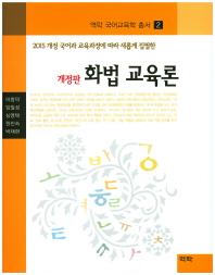 화법 교육론(개정판)(역락 국어교육학 총서 2)(양장본 HardCover)