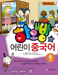 어린이 중국어 Step. 6(Main Book)