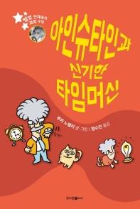 아인슈타인과 신기한 타임머신(별별 천재들의 과학 수업)