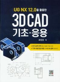 3D CAD 기초 응용(UG NX 12.0을 활용한)