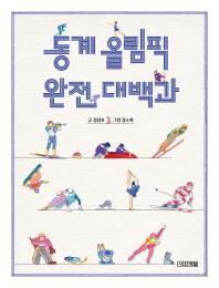동계 올림픽 완전 대백과(반갑다 사회야 19)