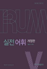 실전 어휘(IRUM)(개정판)(박문각편입 X 이룸 시리즈)