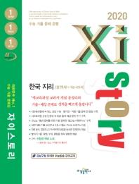 고등 한국지리 819제+개념425제(2020)(자이스토리)
