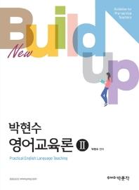 박현수 영어교육론. 2(New Build-up)