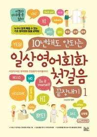 일상영어회화 첫걸음 끝장내기. 1(10년해도 안되는)