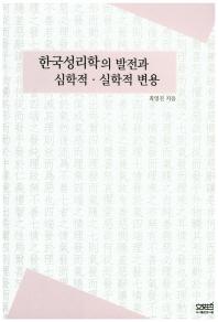 한국성리학의 발전과 심학적 실학적 변용