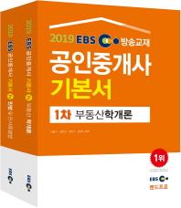 공인중개사 1차 기본서 세트(2019)