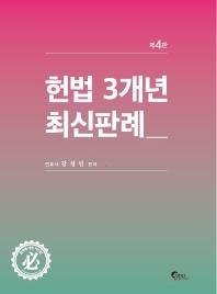 헌법 3개년 최신판례(4판)
