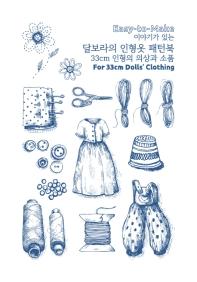 이야기가 있는 달보라의 인형옷 패턴북(Easy to Make)(양장본 HardCover)