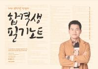 전한길 한국사 합격생 필기노트(2021)(개정판 9판)