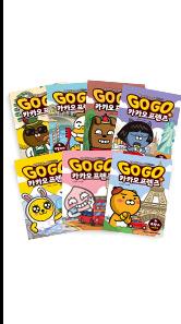 Go Go 카카오프렌즈 1~7권 세트(전 7권)