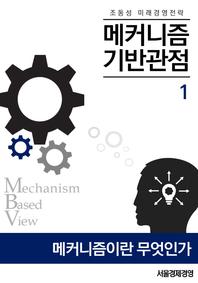 [조동성 미래경영전략] 1. 메커니즘이란 무엇인가?
