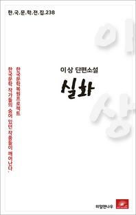 이상 에세이 실화(한국문학전집 238)