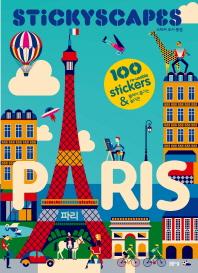 스티커 도시 풍경: 파리