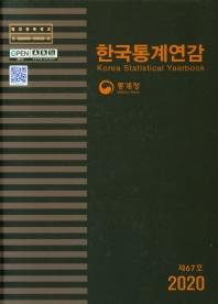 한국통계연감(2020)(양장본 HardCover)