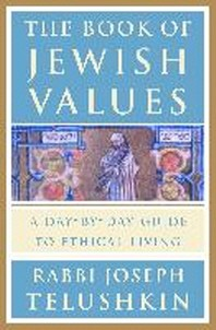 BOOK OF JEWISH VALUES : A DAY-BY-DAY GUIDE TO ETHICAL LIVING