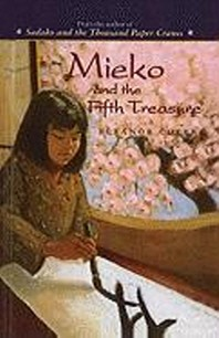 [해외]Mieko and the Fifth Treasure