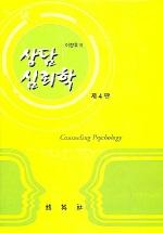 상담심리학(4판)