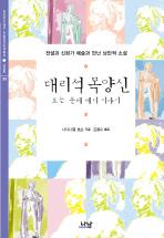 대리석 목양신 -새책수준- 전설과 신화가 예술과 만난 낭만적 소설- 또는 몬테베니 이야기-