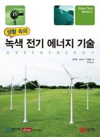 녹색 전기 에너지 기술(생활 속의)(Green Tech Series 5)