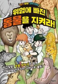 위험에 빠진 동물을 지켜라!(위기 탐험 과학 만화 2)