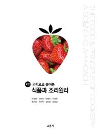 식품과 조리원리(과학으로 풀어 쓴)(4판)