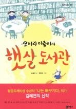 코끼리 아줌마의 햇살 도서관(일공일삼 68)