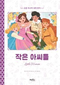 작은 아씨들(초등 독서력 세계명작)