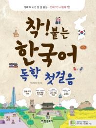 착붙는 한국어 독학 첫걸음(CD1장포함)