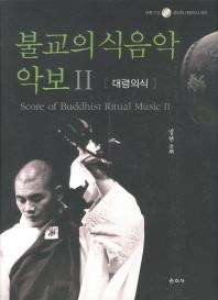 불교의식음악 악보. 2: 대령의식
