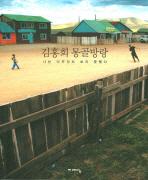김홍희 몽골방랑: 나는 아무것도 보지 못했다