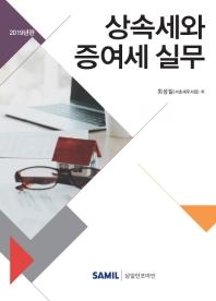 상속세와 증여세 실무(2019)(양장본 HardCover)