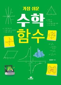 가장 쉬운 수학 함수